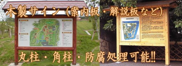 木製サインのご案内ページへ